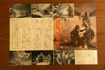 File:1972 MOVIE GUIDE - GODZILLA VS. GIGAN thin pamphlet PAGES 1.jpg