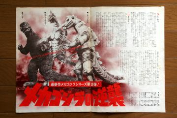 File:1975 MOVIE GUIDE - TERROR OF MECHAGODZILLA thin pamphlet PAGES 1.jpg