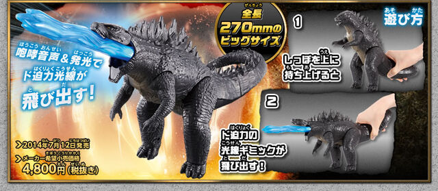 File:GODZILLA 2014 JAPAN Atomic Roar Godzilla.jpg