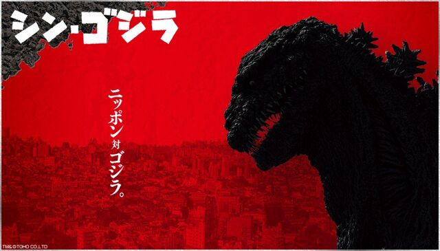 File:Godzilla resurgence new poster card.jpeg