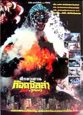 File:Godzilla vs. Destoroyah Poster Thailand 1.jpg