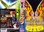 Mothra The Queen of Monsters VHS