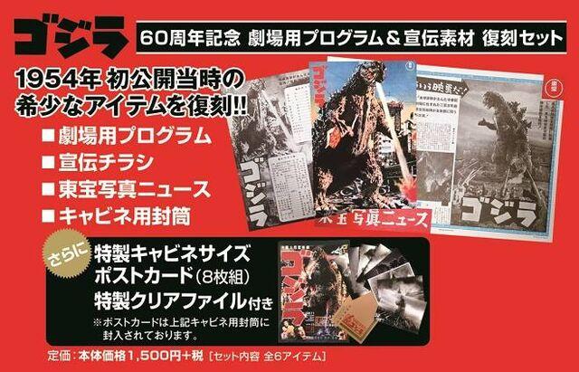 File:Godzilla 1954 Publicity guide books REPRINTED.jpg