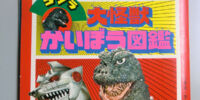 Godzilla Monsters Anatomical Encyclopedia