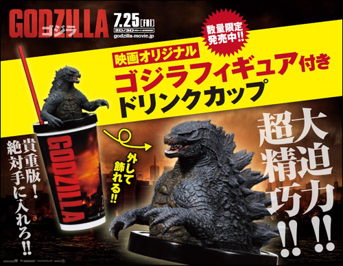 File:Godzilla 2014 Japan Cup figure.jpg