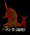 Battra Larva PS4 Silhouette
