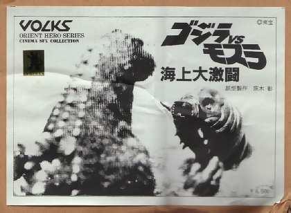 File:Godzilla vs Mothra 2 B.jpg
