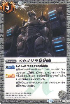 File:Battle Spirits The MechaGodzilla Hangar Card.jpg