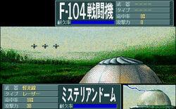PC-9801 Godzilla Screenshot 2