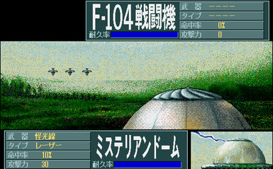File:PC-9801 Godzilla Screenshot 2.jpg