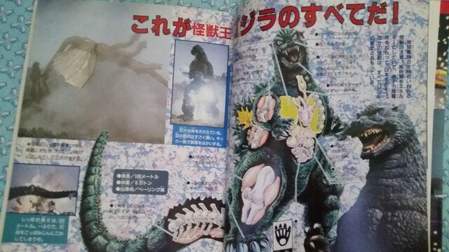 File:Godzilla 84 anantomyimage.jpeg
