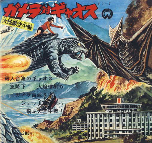 File:SONORAMA - Gamera vs Gyaos 11.jpg