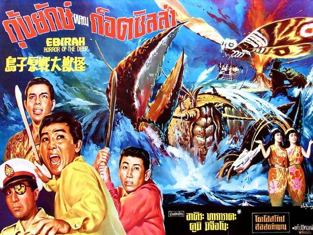 File:Ebirah, Horror of the Deep Poster Thailand.jpg