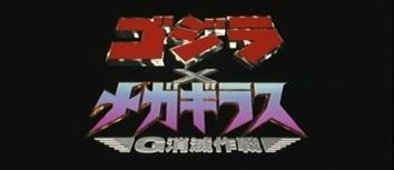 File:Godzilla vs. Megaguirus Japanese Title Card.jpg