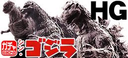 File:HG Godzilla Resurgence Ad.jpg