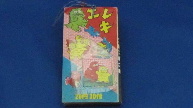 File:Godzilland Bootleg.jpg