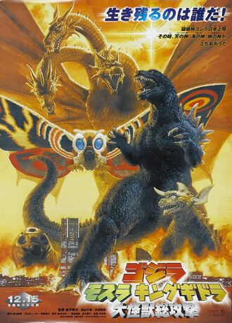 Godzilla, Mothra and King Ghidorah - Giant Monsters All-Out Attack