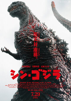 Shin Gojira Theatrical Poster.jpg