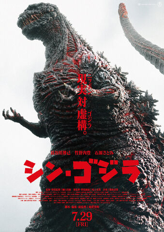 File:Shin Gojira Theatrical Poster.jpg