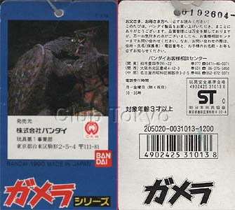 File:Bandai Gamera Tag.jpg