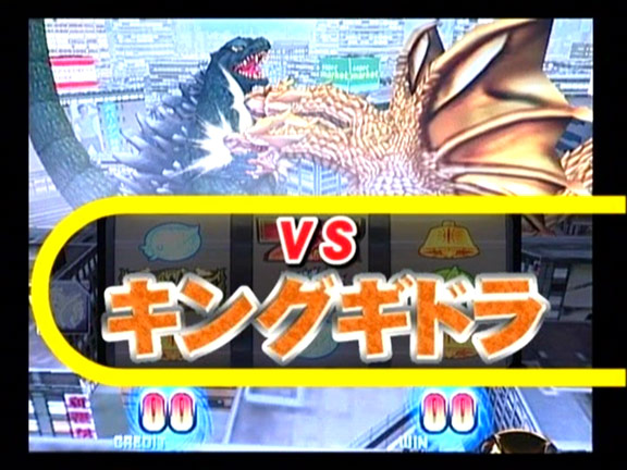 File:Godzilla Pachislot Wars 3.png