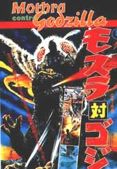 File:Mothra vs. Godzilla Poster France 1.jpg
