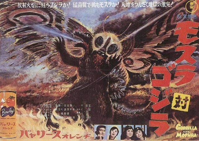 File:Godzilla Against Mothra.jpg