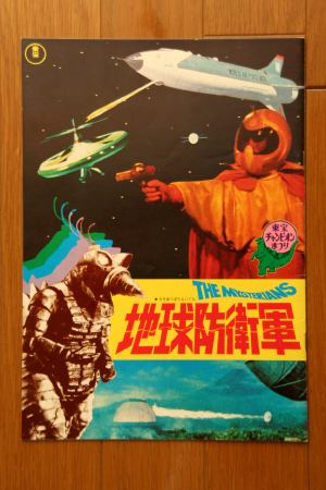 File:1978 MOVIE GUIDE - THE MYSTERIANS.jpg