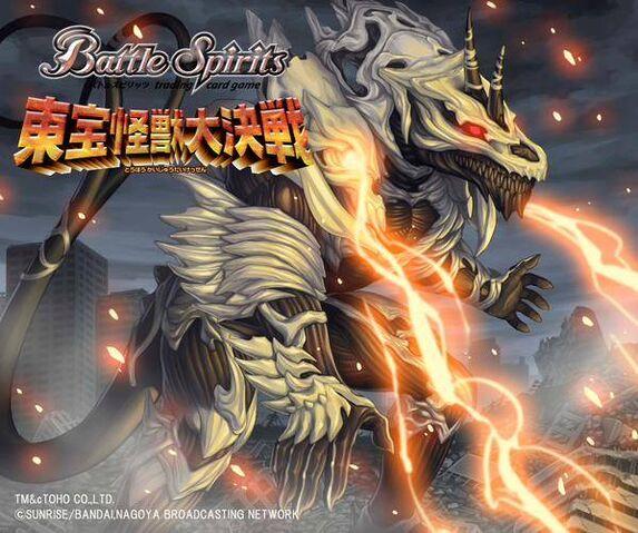 File:Battle Spirits Monster X.jpg