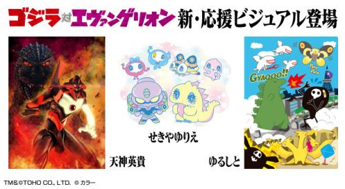 File:More Godzilla evangeliongoji.jpeg