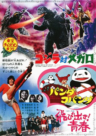File:Godzilla vs. Megalon Poster Toho Champion Festival.png