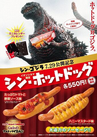 File:Shingoji hot dogs.jpeg