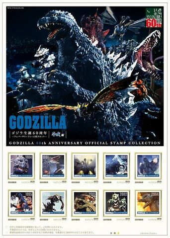 File:Godzilla 60th Anniversary Official Stamp Collection 2.jpg