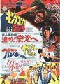 King Kong vs. Godzilla 1977 Toho Championship Festival Poster