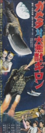 File:Gamera - 5 - vs Guiron - 99999 - 5 - Low quality poster.png