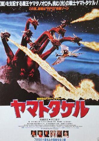 Orochi Poster