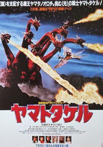 File:Orochi Poster.jpg