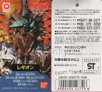 File:Bandai Legion Tag.jpg