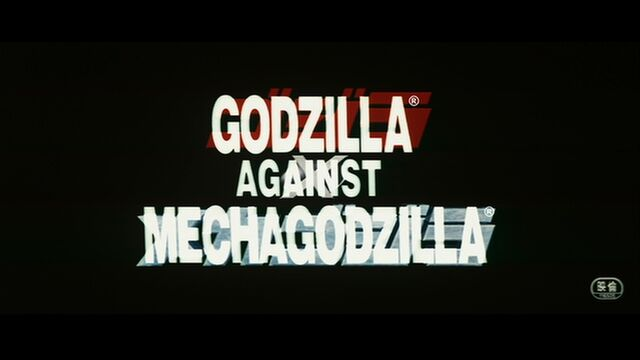 File:Godzilla Against MechaGodzilla International Title Card.jpg