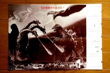 File:1971 MOVIE GUIDE - TOHO CHAMPION FESTIVAL INVASION OF ASTRO-MONSTER thin pamphlet PAGES 2.jpg