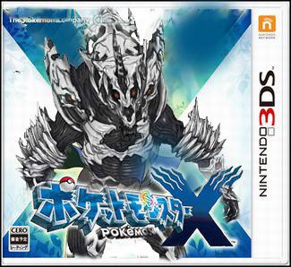 File:Pokemon X.jpg
