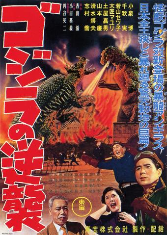 File:Godzilla Raids Again Poster A.png