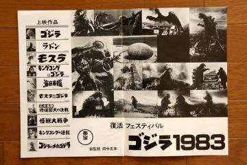 File:1983 MOVIE GUIDE - TOHO GODZILLA PAGES.jpg