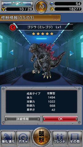 File:GKC Godzilla 2000.jpg
