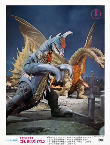 File:Godzilla vs. Gigan Lobby Card Japan 8.png