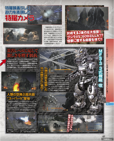 File:Godzilla PS3 New Magazine.png