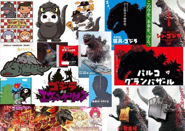 File:Godzilla poster collab.jpeg