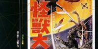 Invasion of Astro-Monster (Soundtrack)