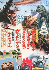 File:Son of Godzilla Poster 1973 Toho Championship Festival.jpg