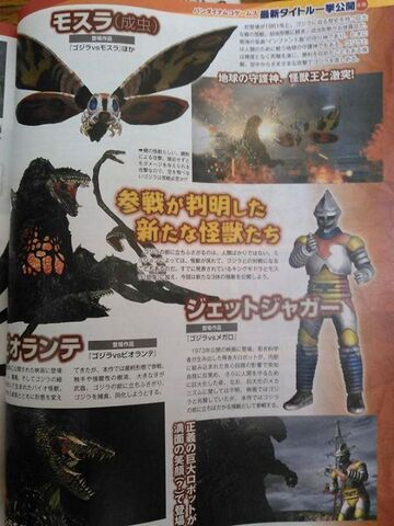 File:Mothra Imago, Biollante, and Jet Jaguar Confirmed.jpg